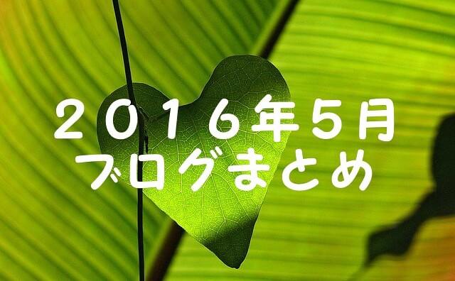 2016.5ブログまとめ by pixabay