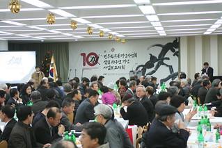 사업회 10주년 기념 출판기념회, 사업보고대회 개최
