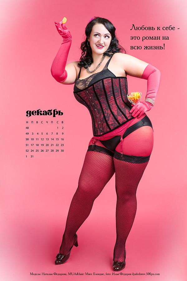 December - Natasha - Lady Marmalade  Photoshoot For -2386