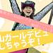 東海地方(愛知・岐阜・三重)のお山のフリーペーパーPO!を制作しています!_main