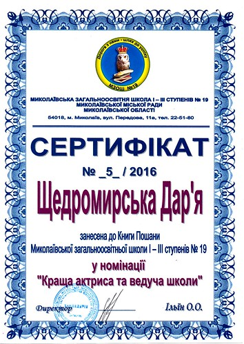 Сертификаты (книга почёта)