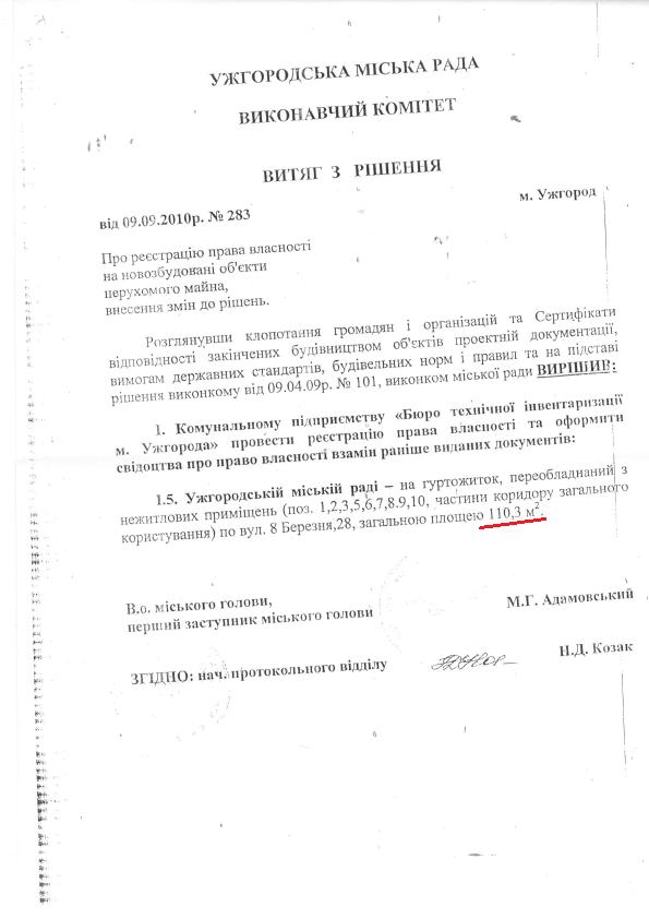 Ужгород_ЖЕК2