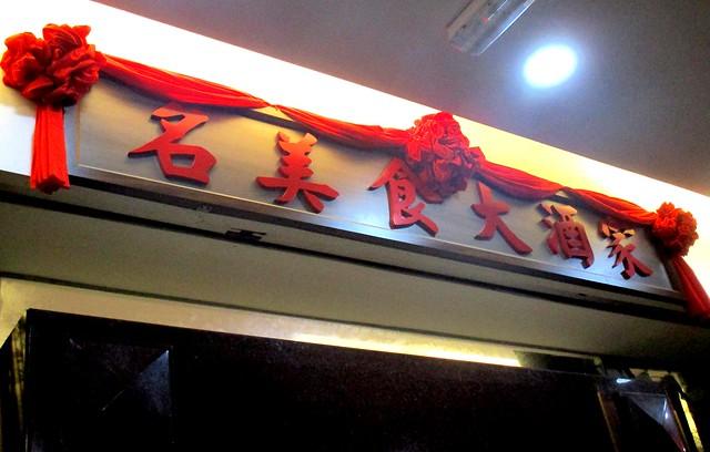 Ming Mei Shi, shop sign