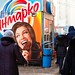 Ice-cream booth / On the street / Novosibirsk / Siberia / 28.02.2012