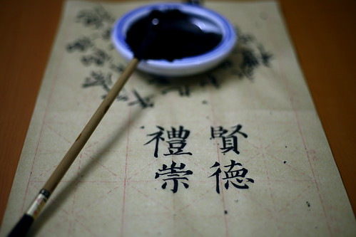 Chinese Calligraphy | by Andy Qiang