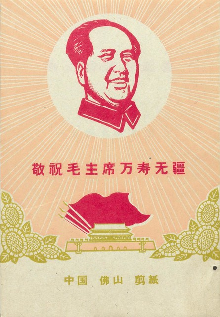 Pre-1949 Mao Tse-tung Paper Cutting Package 2] | Flickr - Photo ...