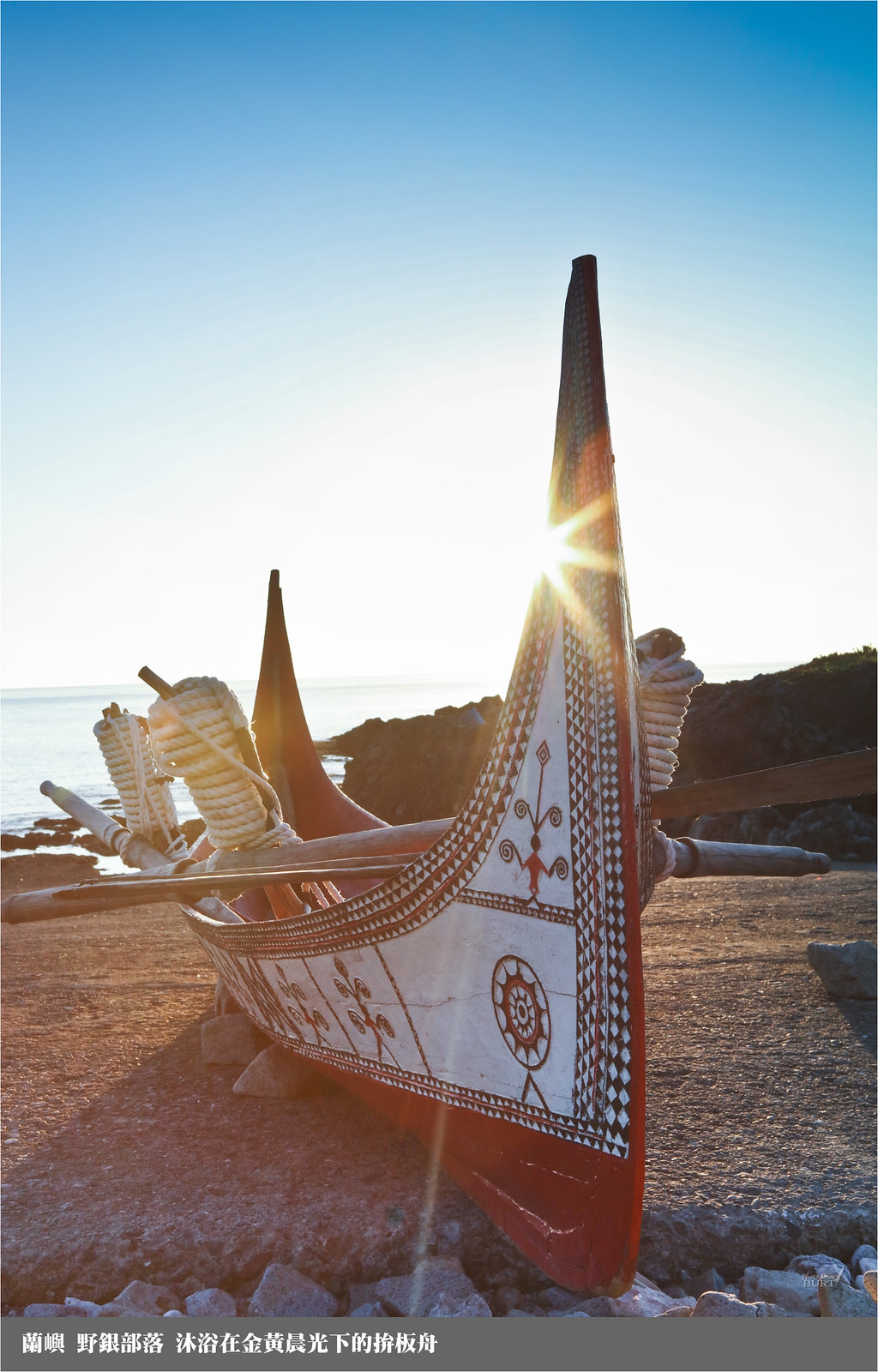 蘭嶼_沐浴在金黃晨光下的拚板舟