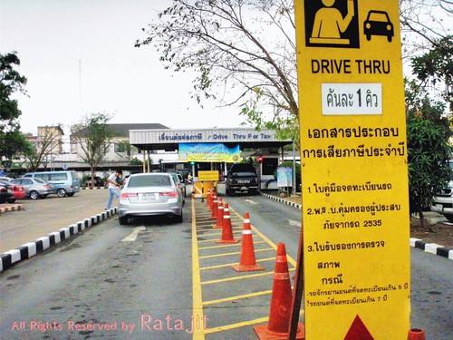 Drive Thru การเสียภาษีรถยนต์ด้วยตนเอง