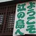 Welcome to Enoshima ようこそ江ノ島へ