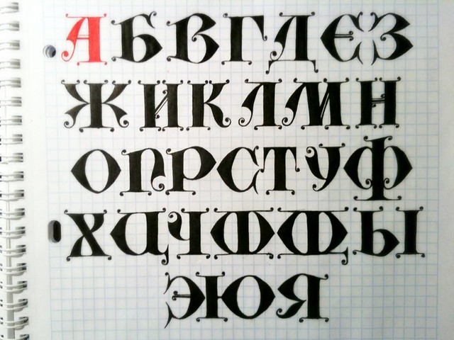 Images about cirillic calligraphy on pinterest