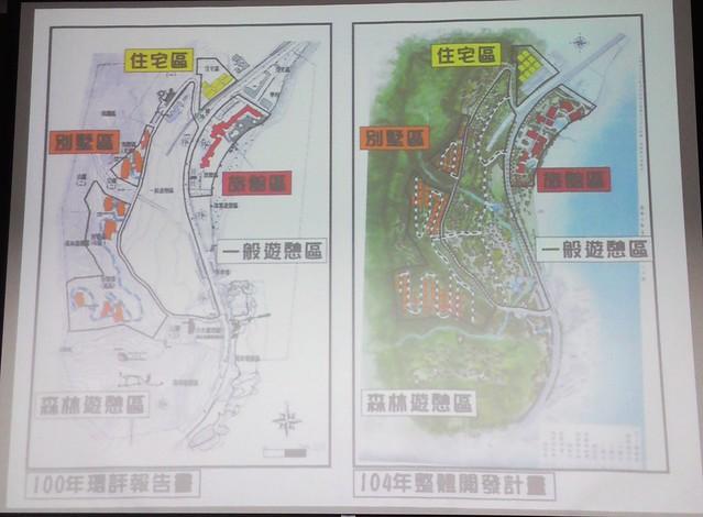 宜蘭縣府簡報:兩份開發計畫對比,開發強度可見差異。攝影:林倩如。