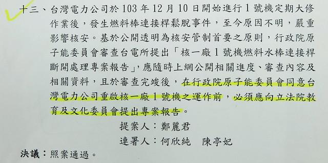 舊立委決議:原能會必須先向立法院進行專案報告,才可能重啟核一廠 翻拍:陳文姿