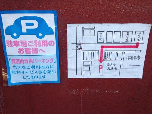 hokkaido-muroran-ajinodaio-parking