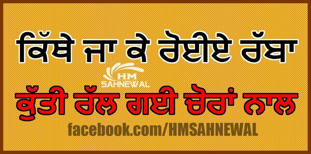 Punjabi Picture desi comment Pure Wallpaper 2012 www.faceb? Flickr