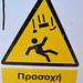 Warning - Falling Objects