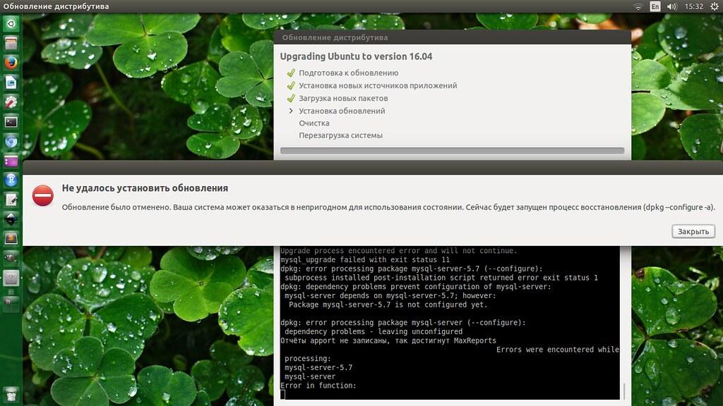 Обновление Ubuntu