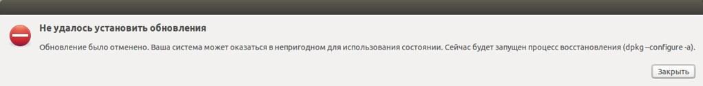 Проблема обновления Ubuntu 15.10