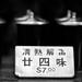 Four Herb Sweet Chinese Tea