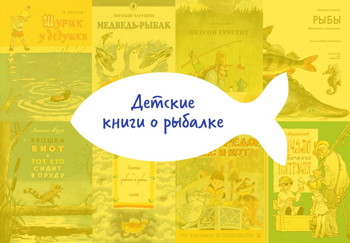 Детские книги о рыбалке2