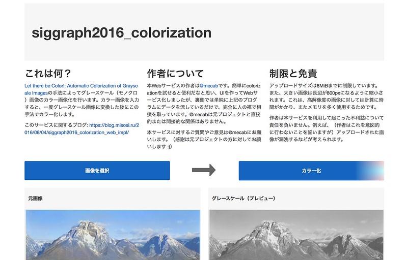 アイキャッチとして貼ったsiggraph2016_colorization Webアプリケーションのスクリーンショット