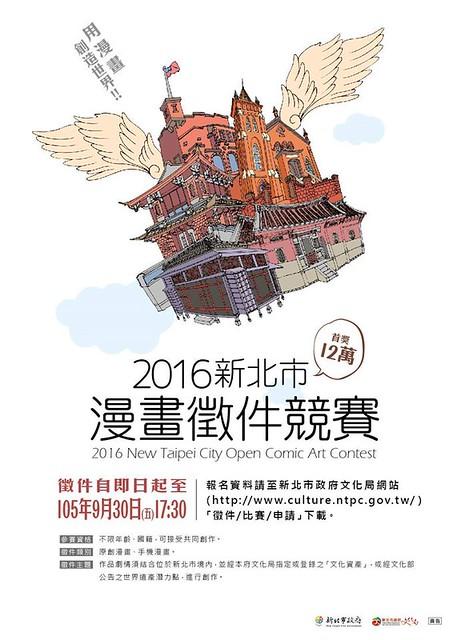 2016新北市漫畫徵件競賽