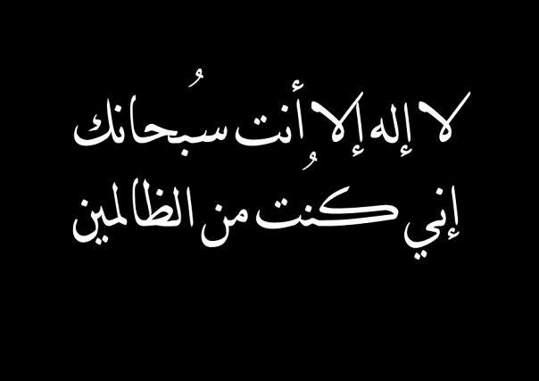 : فضل قول(لا إله إلا أنت سبحانك إني كنت من الظالمين 7481578964_5d5305b56
