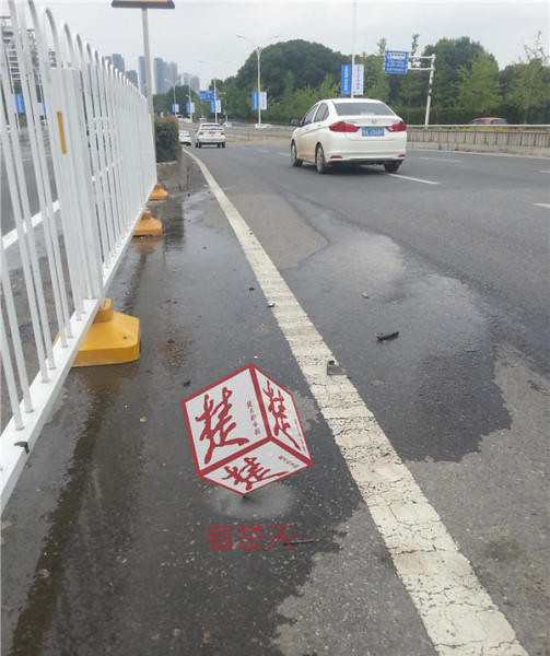 Wu Jianmin, the scene of the accident photo one traffic accident