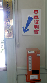 #4775 temporary ticket dispenser (乗車証明) | by Nemo's great uncle