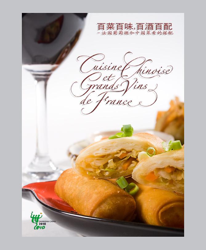 cuisine chinoise et grands vins de france beau livre publi flickr. Black Bedroom Furniture Sets. Home Design Ideas