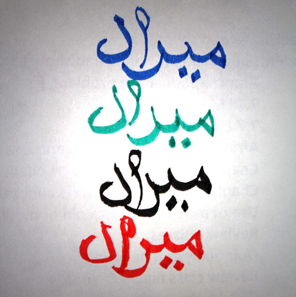 My name in arabic calligraphy i got this really cool