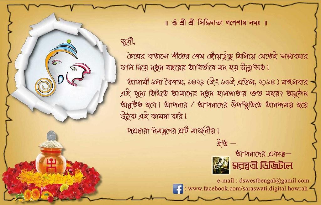 Subho Pohela Boishakh 1421 | Pohela Boishakh invitation Card… | Flickr