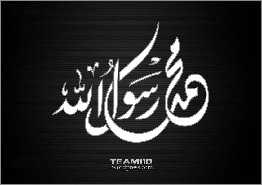 Mohammed Rasool Allah Wallpaper Black Grey Lines Team11