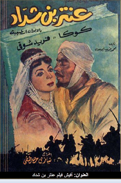 capture b nnnb b old egyptian movie poster ask me