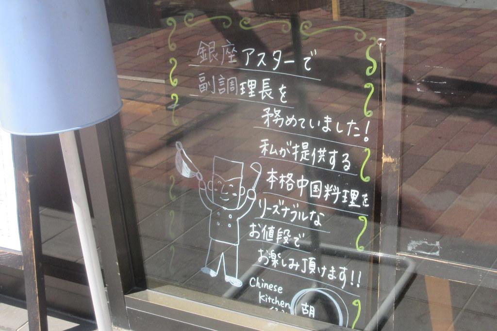 胡桃(新江古田)