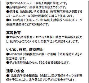 dpj-manifesto2014-2-04-2
