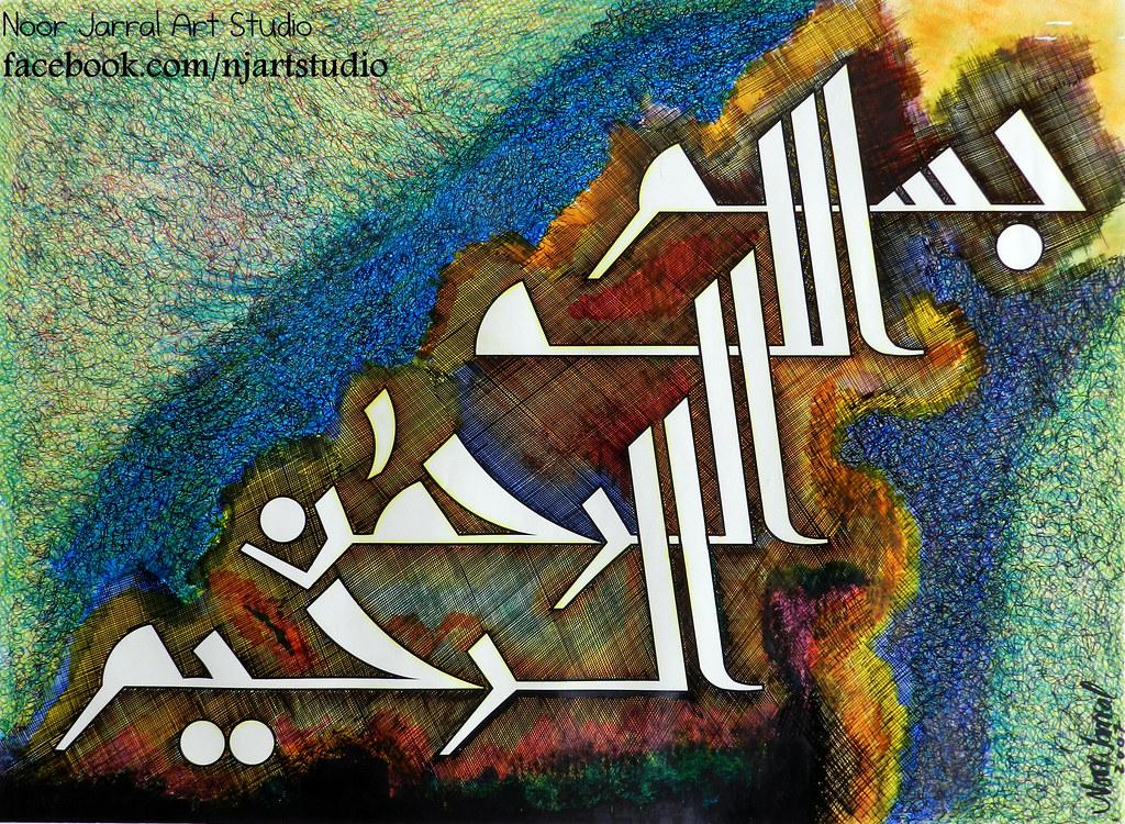 Islamic Arabic Calligraphy Bismillah For More Info