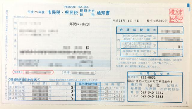 住民税通知書