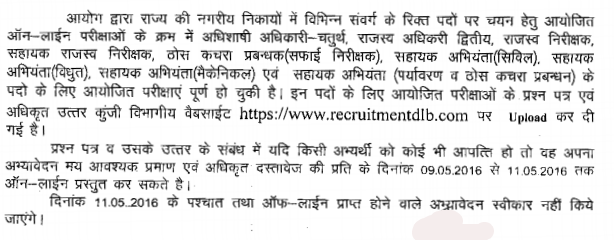 Rajasthan Nagar Palika Recruitment DLB Answer Key 2016