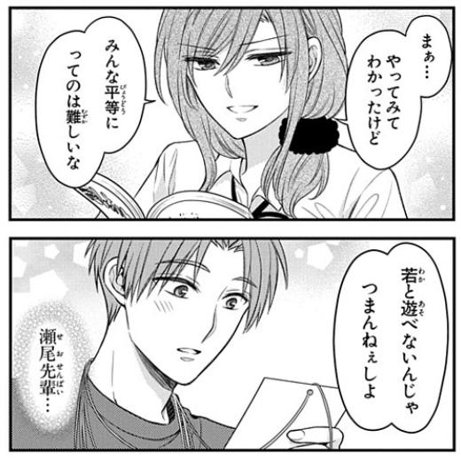 160512 - 第77回、漫畫家「椿泉」搞笑連載《月刊少女野崎同學》更新:瀨尾結月『愛情集點卡』活動起跑!