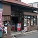 燃料店 [explored]