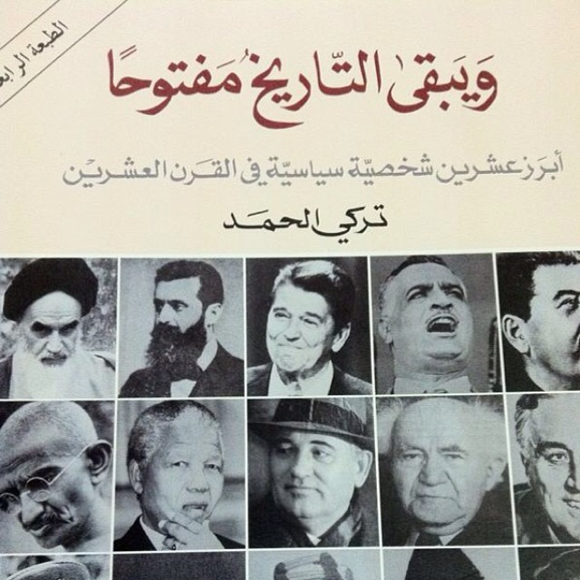 كتاب ويبقى التاريخ مفتوحا pdf