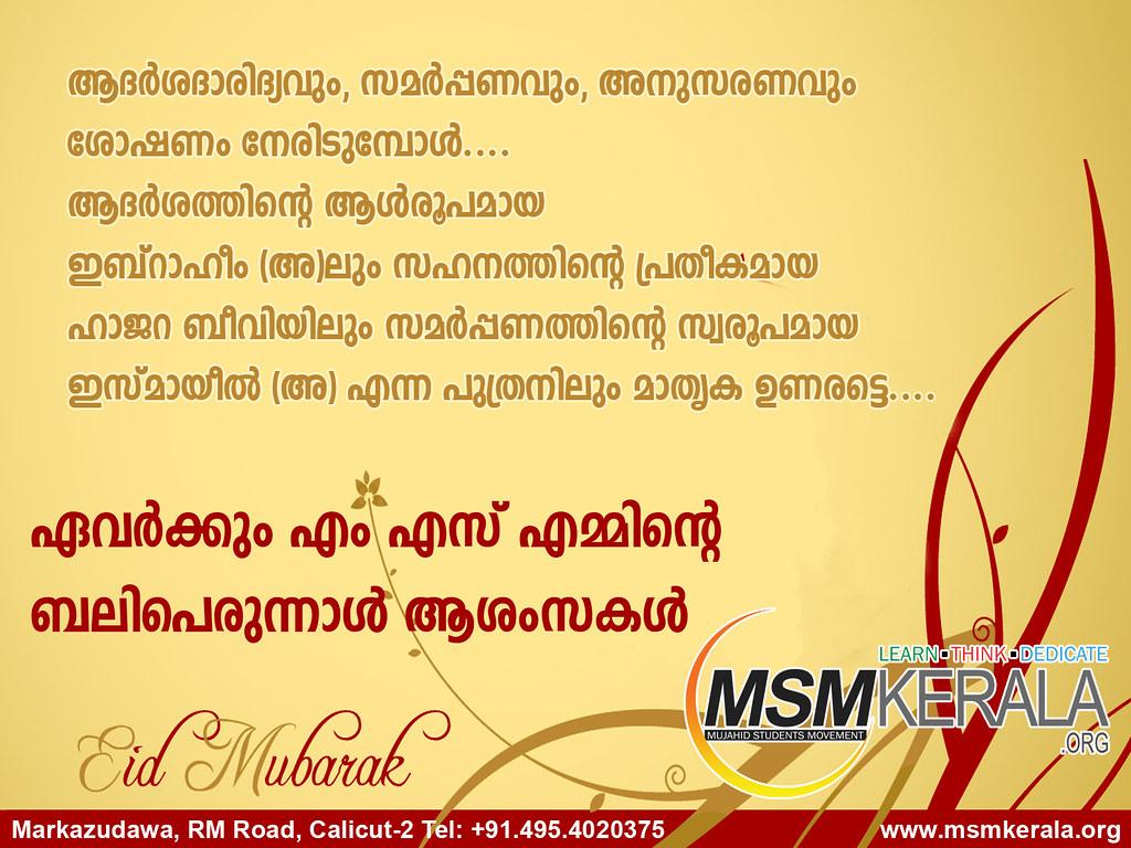 Eid ul adha wishes msm eid wishes do itmsm kerala flickr kristyandbryce Choice Image