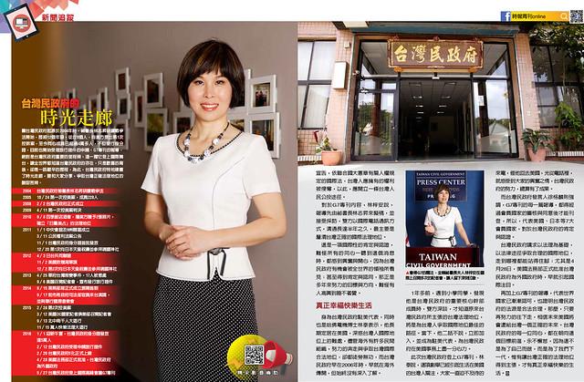 [時報周刊 1998期] 台灣民政府 登上G7專刊 2