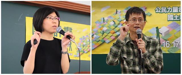 左:內政部營建署綜合計畫組蔡玉滿科長  右:詹順貴律師    (左:攝影:陳文姿  右:地球公民基金會提供)
