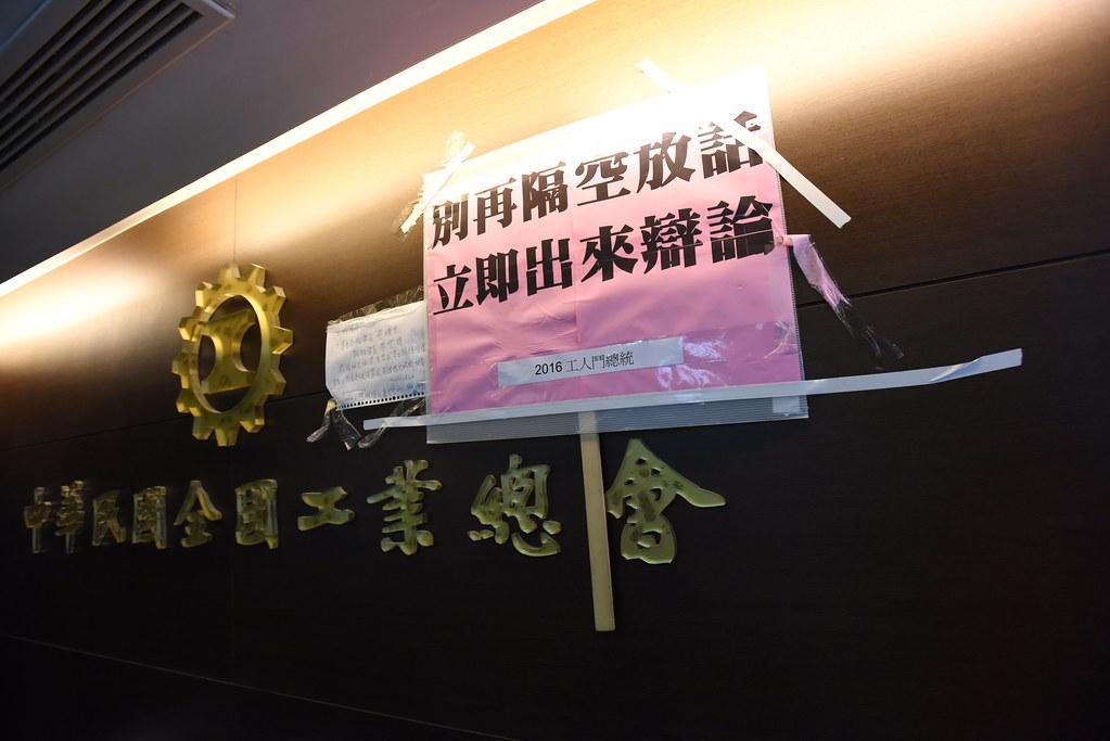 抗議勞團代表未獲對話回應承諾,隨即將聯絡方式及訴求貼在工總,呼籲資方代表擇時選地公開辯論。(攝影:宋小海)