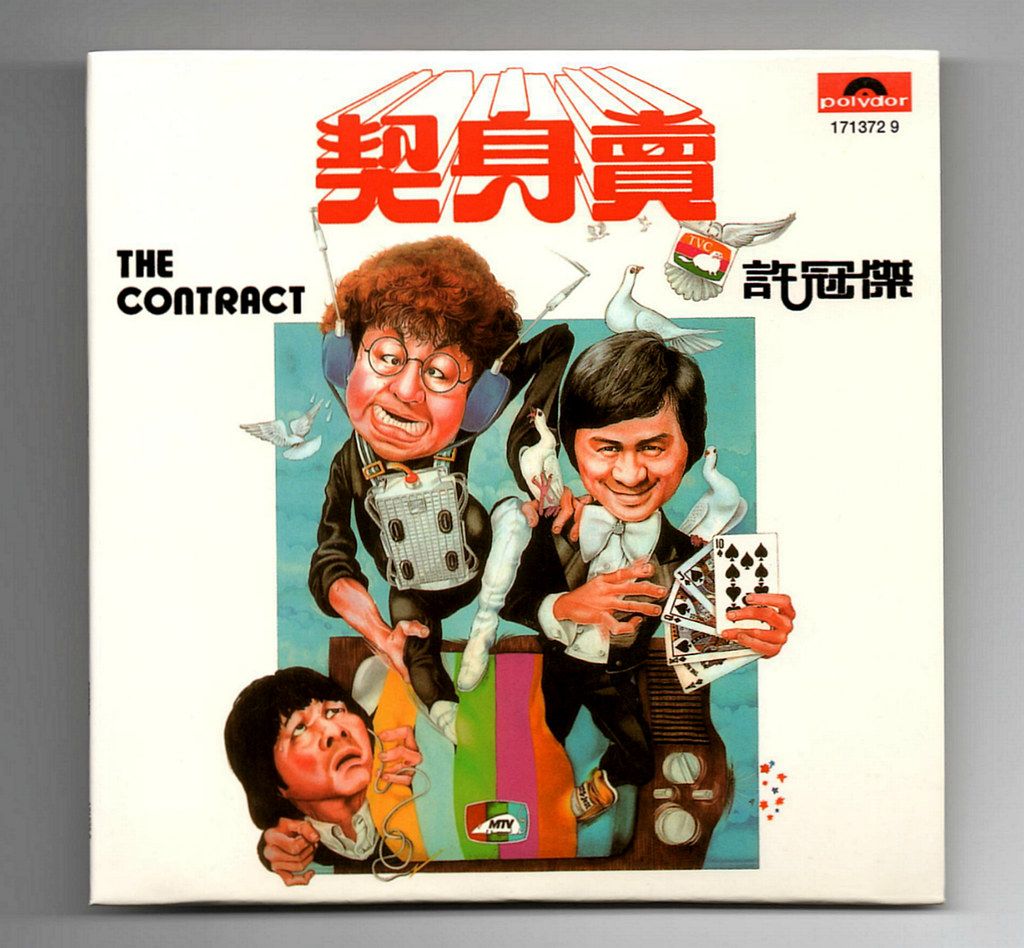許冠傑 賣身契 Polydor Polygram Records Hong Kong