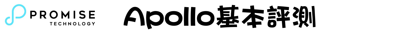 Apollo基本評測