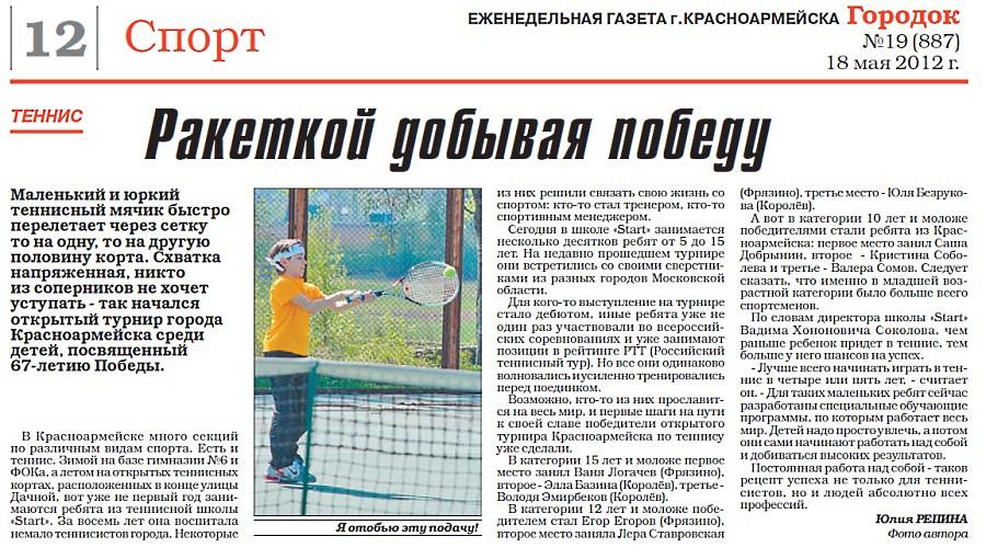 знакомства в газете городок