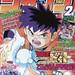 Monthly Shonen Jump_2005-02