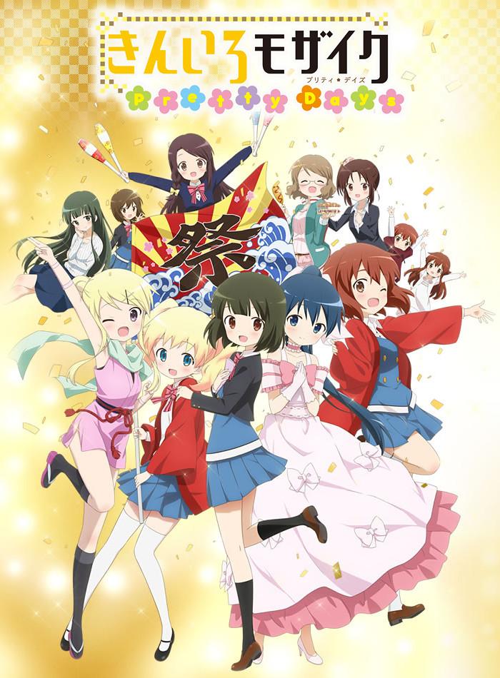 160620(1) – 可愛忍者+禮服美女在舞台劇邂逅、新動畫《きんいろモザイク Pretty Days》宣布11/12上映!